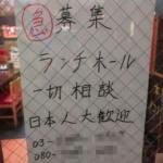 ランチタイムのホール仕事「日本人大歓迎」の激安中料理屋さんで感じる未来のガラパゴスジャパン