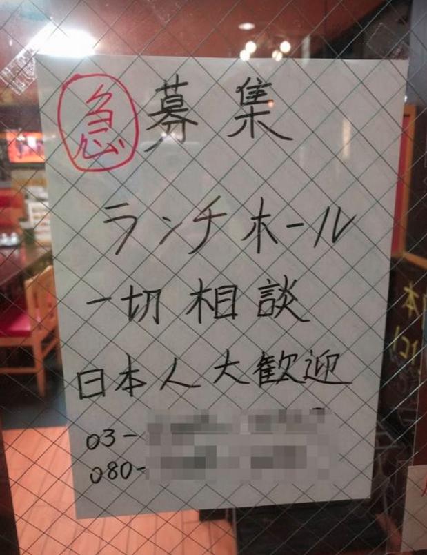 ランチタイムのホール仕事「日本人大歓迎」の激安中料理屋さんで感じる未来のガラパゴスジャパン 29