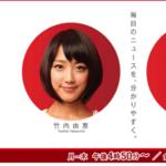 本日16:00頃、テレビ朝日 スーパーJチャンネル出演します!