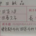 【本籍】は千代田区千代田1-1 「皇居」の住所になりました!行政ハック!