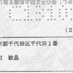 【本籍】は千代田区千代田1番 「皇居」の住所になりました!行政ハック!