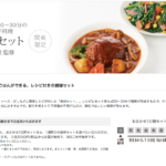 オムニ7のセブンミール食材セットにトライしてみよう! 日本男性の平均的お小遣い生活