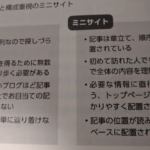 【書籍】目からウロコのミニサイト運営「ほったらかしでも月10万円 ミニサイトをつくって儲ける法」和田亜希子