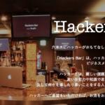 「ドメインを高値で売る方法」kandaBAR at HackersBar 2016年11月7日