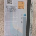 マイナンバーカード、連絡通知に一ヶ月、予約するのに2週間も前に予約しなけれならない!