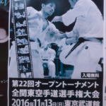 全関東空手道選手権大会 出場します!