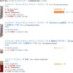 復刻版ファミコン希望小売価格は6458円しかし、amazonでは…?「ニンテンドークラシックミニ ファミリーコンピュータ」