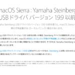 システムが終了できないトラブル macOS Sierra:Yamaha Steinberg USB ドライバ バージョン 1.9.9 以前はすぐに1.9.10へアップデート