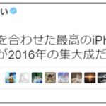 AppBank側が動画で謝罪 AppBank<6177>の人気iPhoneケース「RAKUNI」のデザイン盗用疑惑