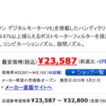 Dyson V6 Trigger HH08MH 22,512〜23,587円