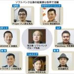 ソフトバンクOB、アカデミア・マフィアが日経で紹介される