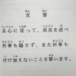 職務質問で3万円の損害賠償 警察の過剰な所持品検査は違法 神戸地裁が賠償命令 Police questioning