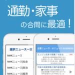 airpodsで聞きたいおすすめ無料アプリ