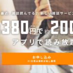 「楽天マガジン」を一ヶ月無料でテストしてみた結果発表!