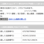 【ビジネス】『おみくじ追跡』荷物の追跡番号調べてamazonギフト券がもらえる