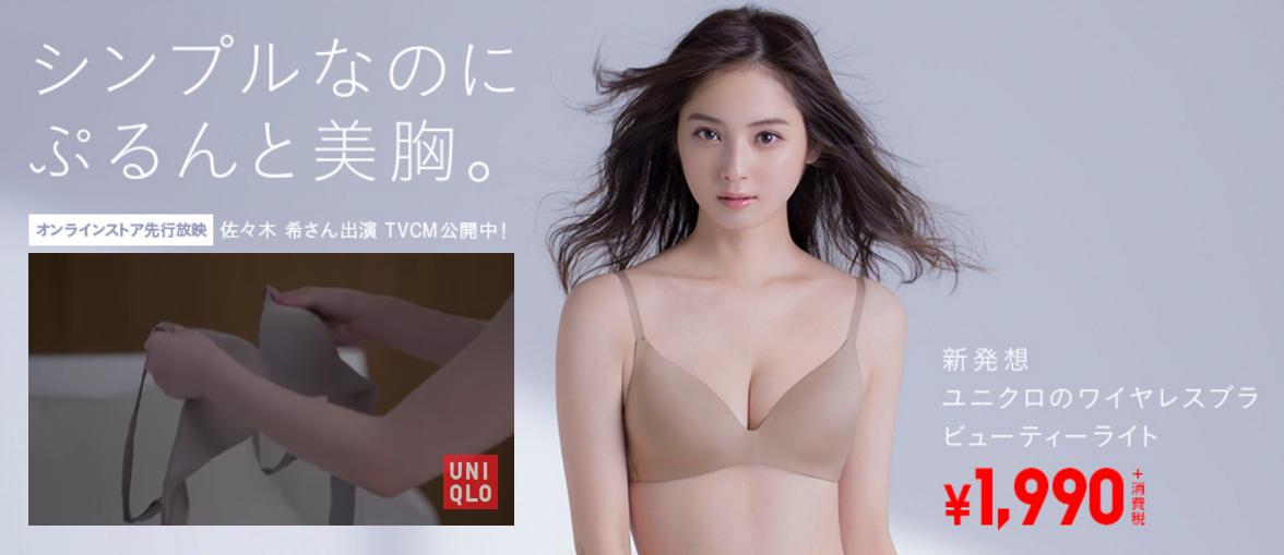 動画Webで先行公開!佐々木希のユニクロ ワイヤレスブラ 1990円 シンプルなのにぷるんと美胸。 32