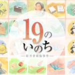 NHKサイト「19のいのち」で考えるWEB特集型放送