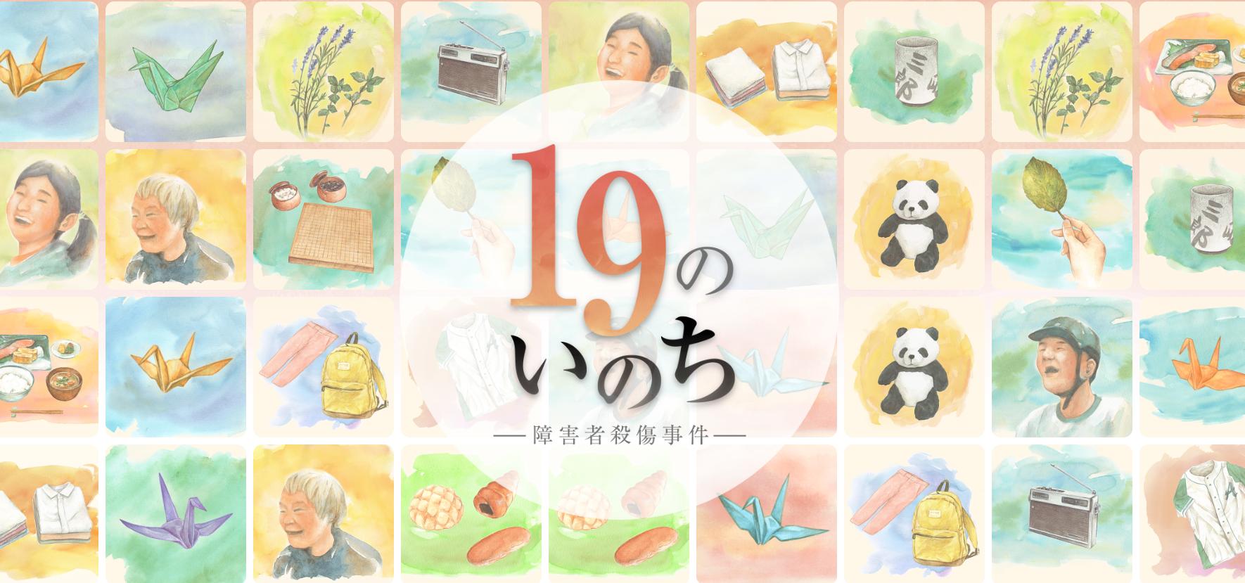 NHKサイト「19のいのち」で考えるWEB特集型放送 28