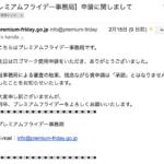 プレミアムフライデーのロゴ審査落ちた…日本がんばれ!〜Orz