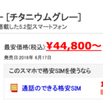 HUAWEI P9 SIMフリー 44800円〜 携帯電話検討メモ