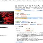 【物欲メモ!】曲面ディスプレイ 34インチ ディスプレイ モニター  Ultra Wide 6万8069円 LG 34UC79G-B