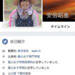 ソーシャル証人喚問 安倍昭恵さんのfacebook