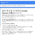 さようならGoogle Spaces 2017 年 4 月 17 日付の Google Spaces の廃止について