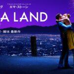 ネタバレ!【映画】『ラ・ラ・ランド』のラストにえ!え!え?