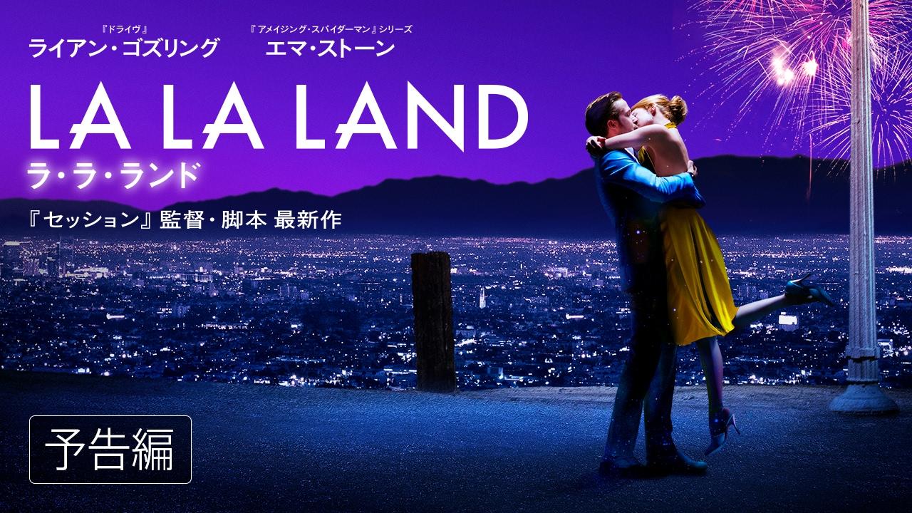 ネタバレ!【映画】『ラ・ラ・ランド』のラストにえ!え!え? 11