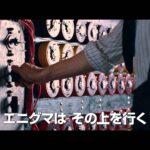 【映画】『イミテーション・ゲーム/エニグマと天才数学者の秘密』アラン・チューリングをベネディクト・カンバーバッチが怪演
