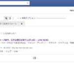 フェイスブックで過去記事を検索する方法「ウォール検索」