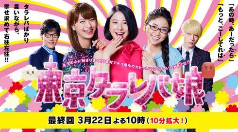 本日「東京タラレバ娘」が最終回「東京タラレバ娘」恋愛論 9