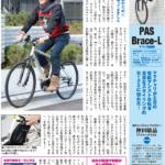 週刊アスキー連載 KNN神田敏晶 日テレ「iCon」ファミリー