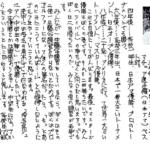 プロゴルファー石川遼の作文 小学校6年生 将来の自分