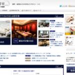 接待・会食の専門サイト「こちら秘書室」by ぐるなび