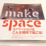 【書籍】「メイク・スペース」イノベーションはこんな場所で起こる!
