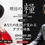 六本木通信社「明日の糧」2013年3月28日(木)20:00 ゲスト:倉園佳三さん