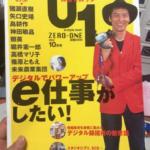 「日経ゼロワン」表紙 2002年10月号