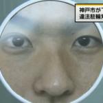 まぢか!神戸市の目ヂカラ看板 違法駐輪回避