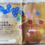ワークライフバランス・マップ「仕事と生活 日本は両立途上」グローバルデータマップ 日本経済新聞