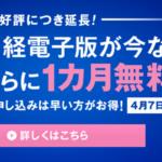 【idea】日経電子版のフリーミアムビジネスモデルによる販促アイデア
