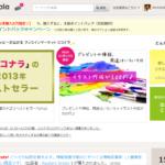マッチングサイト 特集 NHK あさイチ 2014/04/08