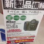 ニコンDfのレトロであり最先端の世界に埋没しそうだ…最安価格24.9万円