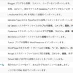 typepad.com からwordpress.comへの移行 実践編