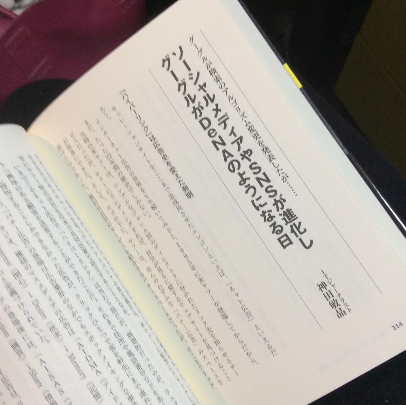 本日発売!共著本書きました!【Books】『DeNAと万引きメディアの大罪』 35