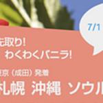 バニラエアのワクワクバニラ 片道なんと3,000円 札幌、沖縄、ソウル