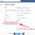 フェイスブックの記事をダウンロードする方法 転ばぬ先のフェイスブック