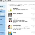 Typepad.comのおすすめブロガーさんたちのレスポンシブWebデザインをチェックしてみるの巻