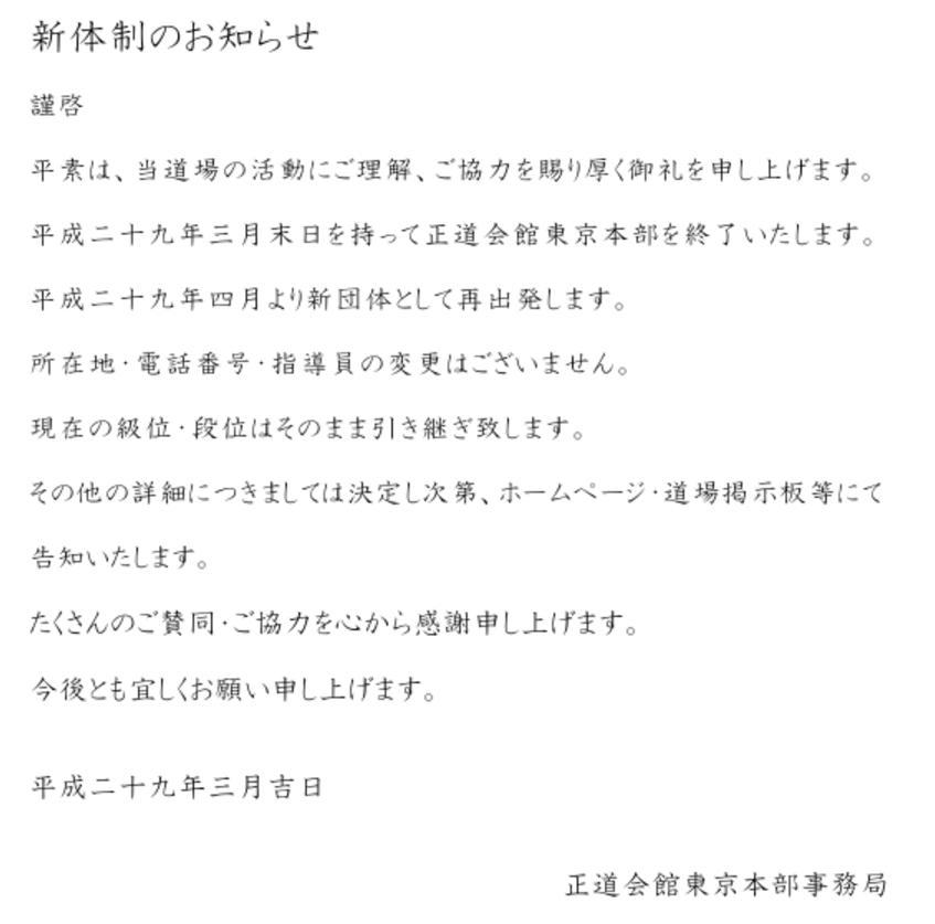 【空手】真正会 (しんせいかい)新団体を発足 真正会鈴木道場 13