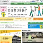 東京都知事選挙費用 4年間で130億円、一回あたり50億円かかるとは!もっと頭を使うべき、税金使うのではなく!
